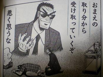 カイジ 遠藤「おまえの取り分から受け取っていくぞ」