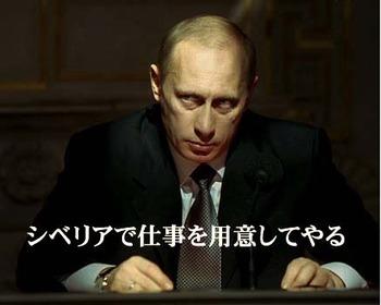 シベリアで仕事を用意してやる