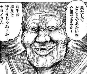 画太郎 ババア