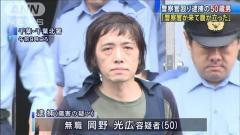 「警察官来て腹立った」警官殴った疑いで50歳ひきこもり逮捕