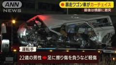 暴走ワゴン車がカーチェイス 最後は橋脚に激突 福岡