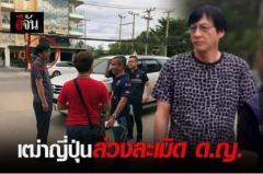 タイ東北で児童買春、日本人が15歳と16歳に淫らな行為で逮捕