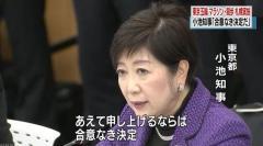 マラソンと競歩 札幌実施へ IOC最終決定 都「合意なき決定」