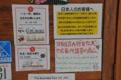 「日本人客お断り」沖縄県石垣島のラーメン店 客の悪態