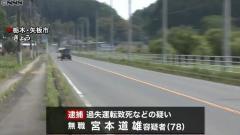 男性を車ではね、逃走「事故を起こした認識はない」78歳男逮捕