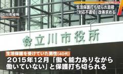 生活保護打ち切りで40代男性が自殺 市に改善要求 東京・立川