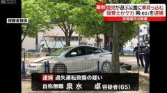 65歳運転の車が公園に突っ込む 園児かばった保育士が骨折