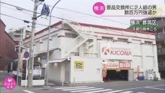 パチンコ景品交換所に2人組強盗 数百万円奪い逃走 横浜