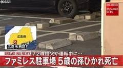 駐車場で祖父の車にひかれ…女児死亡 広島