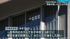 12歳中学生に淫らな行為「14か15歳かと思った」会社員を逮捕