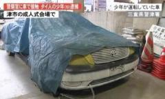 成人式で袴姿のタイ人少年逮捕 改造車で警察官にぶつける 三重