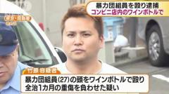 ワインボトルで暴力団員を殴る! 28歳男を逮捕 東京・立川
