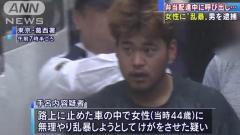 """弁当宅配中に""""出会い系""""40代女性に乱暴 22歳男逮捕"""
