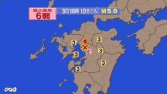 熊本県和水町で震度6弱 津波の心配なし