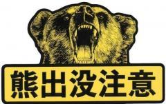 不明女児捜索ボランティアが熊に遭遇し負傷 ヘリで救出