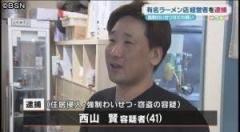 人気ラーメン店経営者を暴行した上、猥褻な行為をしたとして逮捕