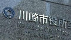 """川崎市  """"ヘイトスピーチ条例"""" 全国初の罰則盛り込みへ"""