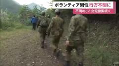 ボランティア男性 行方不明に 不明の小1女児捜そうと1人で山へ