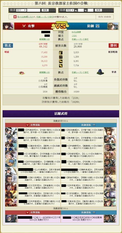 安東家盟主戦8