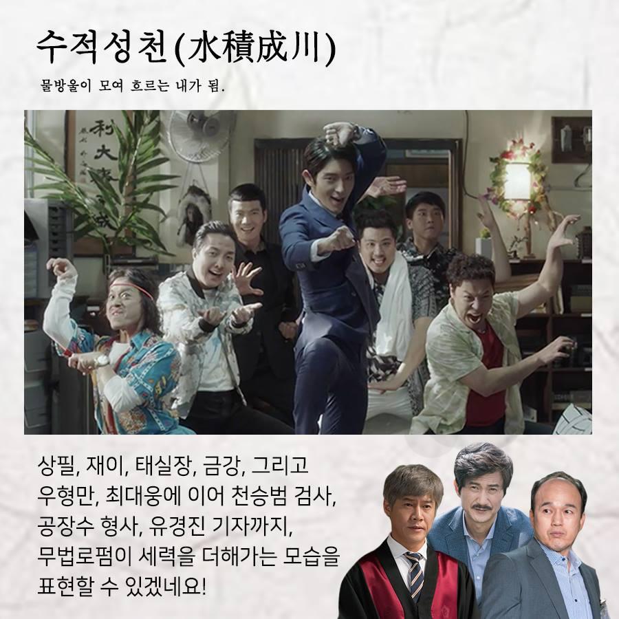 tvNDrama facebook「クムガンが教える無法千字文」 : ウリ イ ...