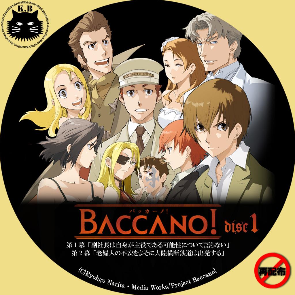 バッカーノ!の画像 p1_8