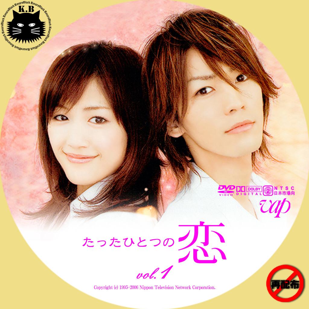 たったひとつの恋 : カスタムDVD・CDラベル(映画・ドラマ・アニメ・音楽)