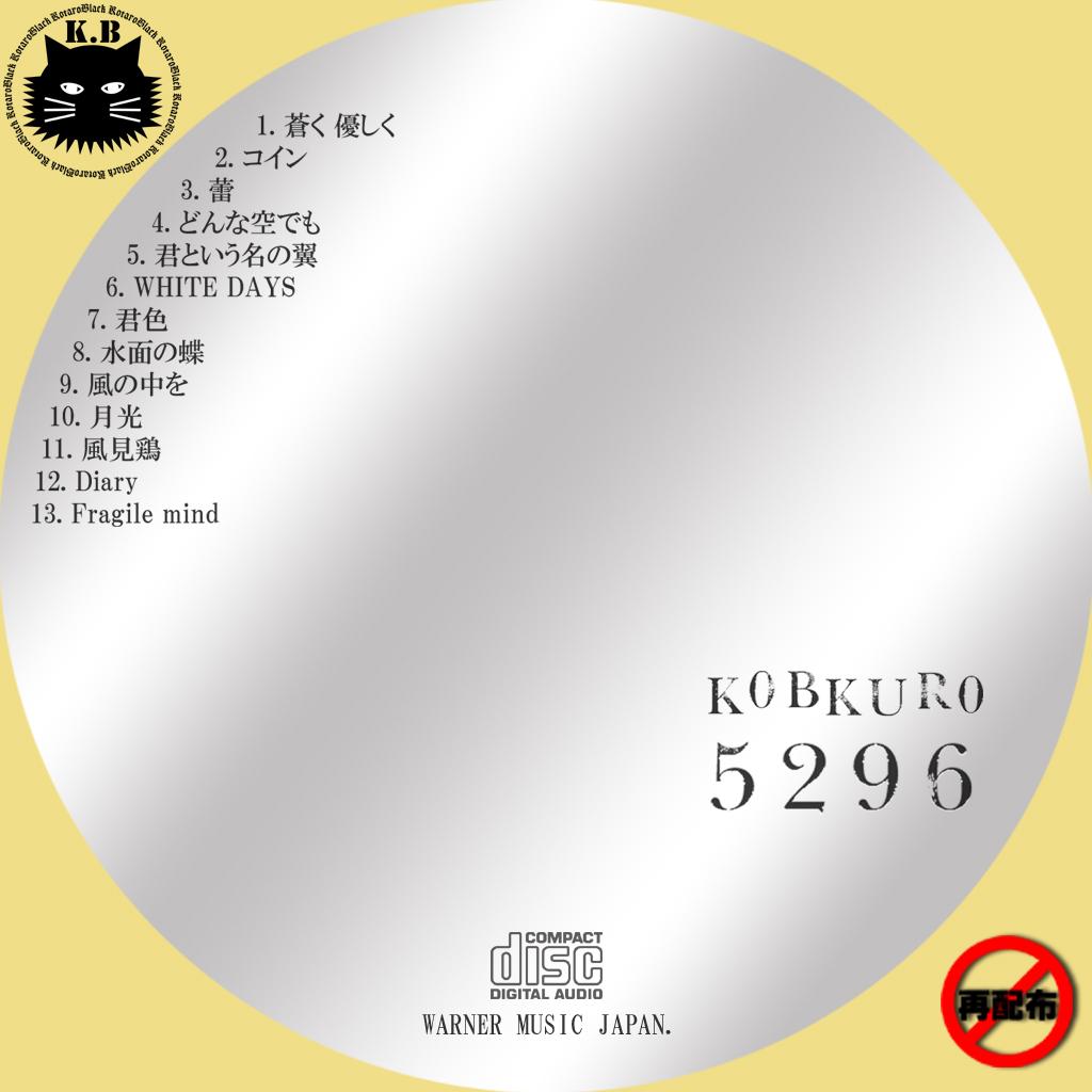 The Wonderful World Of Nik E April 2009: カスタムDVD・CDラベル(映画・ドラマ・アニメ・音楽) : コブクロ/5296