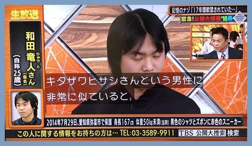 wadaryuutokitazawa04