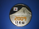富士山2009