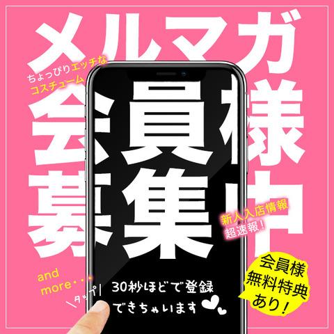 メルマガ会員募集_(ぴゅあ)640-640-ー
