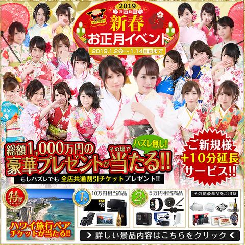 ヘブン2019新春合同イベント(ハイブリ池袋・小岩・西川口)640-640
