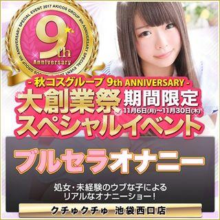 05_クチゅクチゅ_9周年イベント_640-640_R