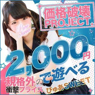 価格破壊プロジェクト_2000円で遊べる_640-640_R