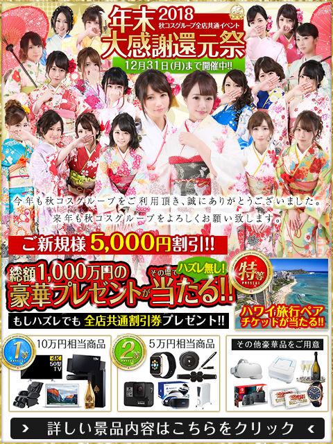 2018年末合同480-640(くちゅ