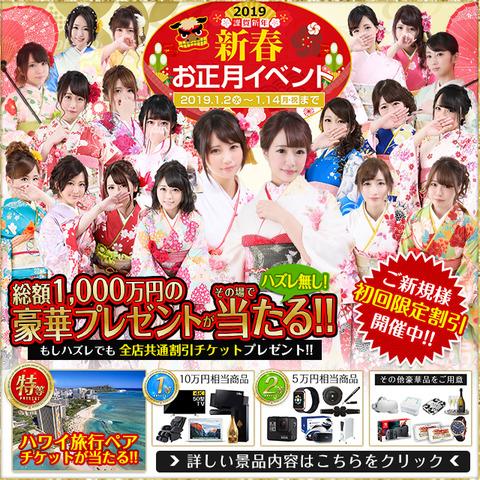 ヘブン2019新春合同イベント640-640