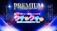 20170126PCスライド_PREMIUMCLUB_R200