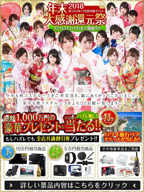 2018年末合同480-640(ぴゅあ・仙台セカラバ)