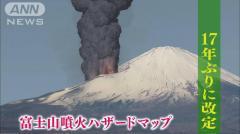 """もし富士山が噴火したら…火山学""""権威""""が被害予測"""
