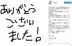 坂口杏里、芸能界引退を発表