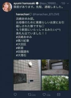自宅盗撮・浜崎あゆみが話題作りにTwitterで激怒