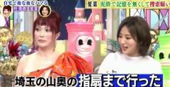 夏菜 『ダウンタウンDX』で埼玉・指扇を山奥発言 批判噴出