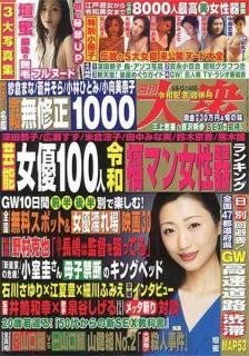 壇蜜 「週刊大衆」GW特別号で最後のフルヌード披露