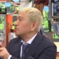 松本人志「腹が立つ」西田敏行の偽記事被害に怒りをあらわに