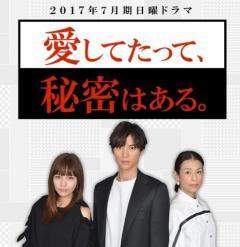 福士蒼汰 7月期日テレドラマ主演決定も「大爆死必至」か
