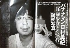 未成年淫行報道のバナナマン日村 業界内で有名「アブノーマルな行為」