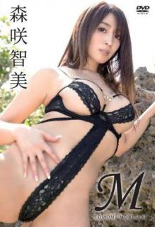 森咲智美、アレが見えそうな超過激ジャケット!最新DVDに期待高まる