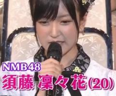 結婚宣言のNMB須藤凜々花 レギュラー番組収録参加未定