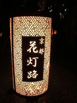京都花灯路金属工芸行灯