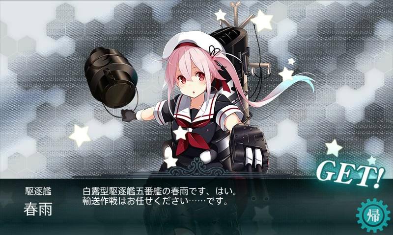 白露型駆逐艦五番艦『春雨』