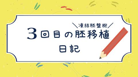 isyoku3_02